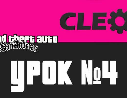 Урок по cleo №4