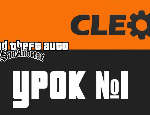 Урок по cleo №1