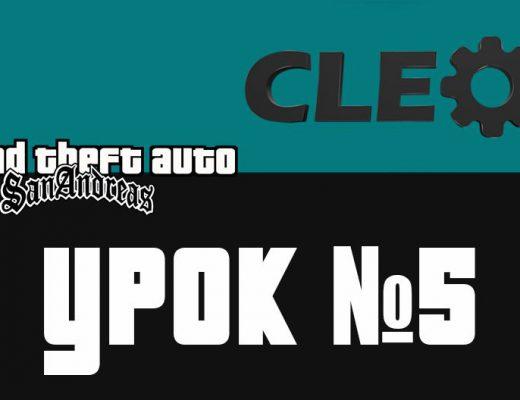 Урок по cleo №5