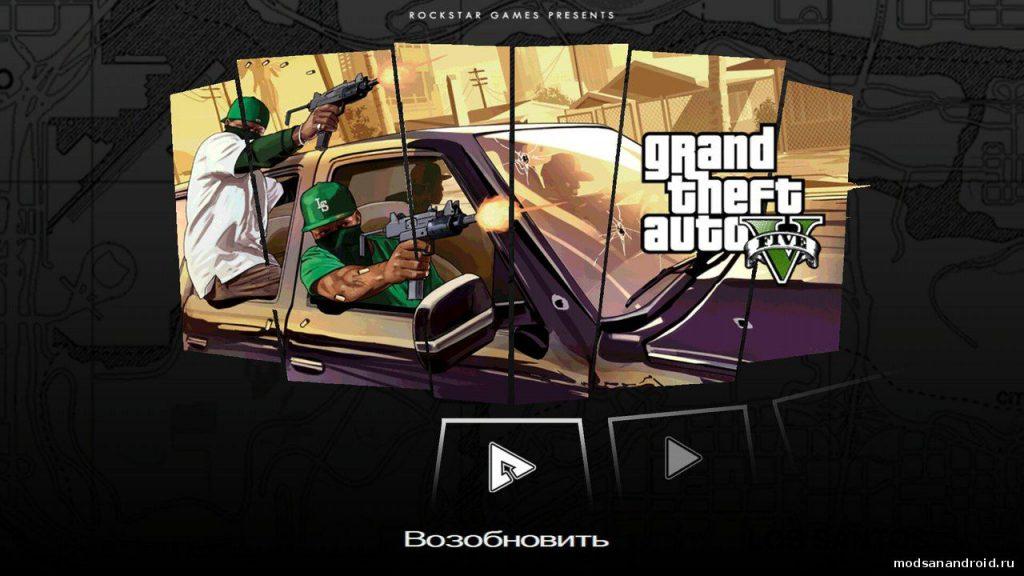 Улучшенное меню GTA 5