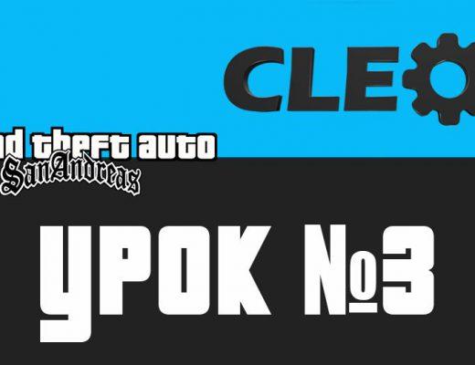 Урок по cleo №3