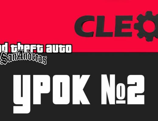 Урок по cleo №2